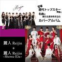 ショッピング宝塚 宝塚 麗人Reijin 男歌・昭和歌謡 CDセット