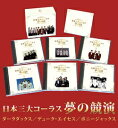 日本三大コーラス 夢の競演 [CD]
