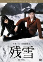 乐天商城 - 舟木一夫 青春歌謡映画 残雪(DVD)【演歌・歌謡曲 DVD】