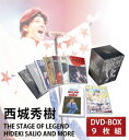 西城秀樹 THE STAGE OF LEGEND