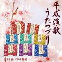 平成演歌うたつづり【演歌・歌謡曲 CD】