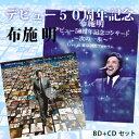 布施明デビュー50周年記念コンサート〜次の一歩へ〜Live at 東京国際フォーラム 【Blu-ray】