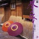 乐天商城 - コロムビア 琴の旅(CD)