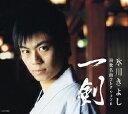乐天商城 - 一剣(CD)COCP-33858