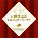 乐天商城 - 決定盤 華麗なるピアノの世界(CD)COCW-33957-58