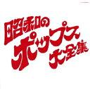 決定盤 昭和のポップス大全集(CD)COCP-34059-60