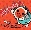 コロムビア 太鼓の達人オリジナルサウンドトラック「サントラ2008」(CD)COCX-34933-4