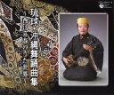 琉球・沖縄舞踊曲集〜西江喜春のうた世界〜(CD)COCJ-35111-3