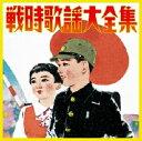 乐天商城 - 決定盤 戦時歌謡大全集(CD)COCP-35101-2