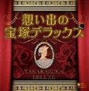 コロムビア 決定盤 想い出の宝塚デラックス(CD)COCP-35283-4