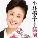 小林幸子全曲集 楼蘭(CD)COCP-35217
