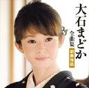 コロムビア 大石まどか全曲集 朝霧情話(CD)COCP-35228