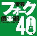 [収録曲] DISC-1 1.ふれあい / 中村雅俊 2.あの素晴しい愛をもう一度 / 加藤和彦と北山修 3.翼をください / 赤い鳥 4.ガンダーラ / ゴダイ…コロムビア 青春フォーク倶楽部40(CD)COCP-35276-7
