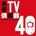 コロムビア 青春TV倶楽部40(CD)COCP-35483-4