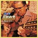 決定盤 古賀政男 心のギター(CD)COCW-35607-8