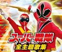 ショッピングシンケンジャー スーパー戦隊 全主題歌集(CD)COCX-35736-9