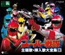 スーパー ヒーロー クロニクル シリーズ スーパー戦隊主題歌・挿入歌大全集 IX(CD)COCX-35783-5