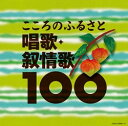 ベスト100シリーズ こころのふるさと 唱歌・叙情歌100COCX-35868-71