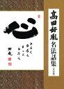 高田好胤名法話集〈実況盤〉「心」COCJ-35701-10