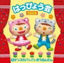 ショッピングシンケンジャー コロムビア 2009 はっぴょう会 (1)〜(5) セットCOCE-35385