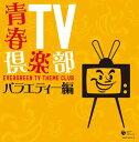 コロムビア 青春TV倶楽部<バラエティー編>COCP-35914-5