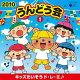 2010 うんどう会 (1)〜(5)セット【運動会 音楽 CD】 COCE-36051-5