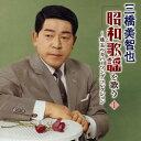 乐天商城 - 三橋美智也 昭和歌謡を歌う