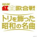 コロムビア創立 100周年記念企画NHK紅白歌合戦、昭和の時代にトリで唄われた思い出の35曲。コロムビア 決定盤 NHK紅白歌合戦 トリを飾った昭和の名曲COCP-36542-3