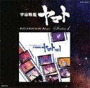 コロムビア 宇宙戦艦ヤマト オリジナルBGMコレクション 3点セット(CD)