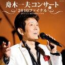 舟木一夫コンサート2010ファイナル 2010.12.12 東京・中野サンプラザ(CD)COCP-36704