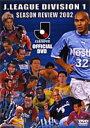 Jリーグ2002シーズン年鑑