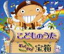 コロムビア こどものうたざっくざく!宝箱(CD)COCX-33991-94