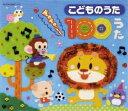 コロムビア こどものうた ぎゅぎゅっと!100うた(CD)COCX-34607-10