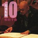 艺人名: Ma行 - 起承転結10(CD)COCP-33206