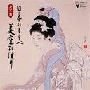美空ひばり 決定盤 日本のしらべ(CD)COCJ-34301-2