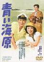 乐天商城 - 美空ひばり「青い海原」(DVD)