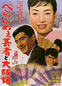 美空ひばり「べらんめえ芸者と大阪娘」(DVD)
