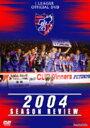 2013年2月3日 4年生JSL決勝リーグ