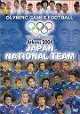 アテネオリンピック サッカー日本代表激闘の軌跡