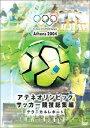 アテネオリンピック サッカー競技総集編