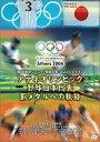 アテネオリンピック 野球日本代表 銅メダルへの軌跡