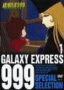 の全113話の中から重要なエピソードを40話ピックアップし、DVD10枚20話ずつセットで発売!!DVD1枚だと1,200円のところがセット価格で1枚あたり980円と大変お銀河鉄道999 SPECIAL SELECTION DVDセット 1