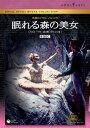 英国ロイヤル・バレエ団 「眠れる森の美女」(プロローグ付全3幕・ダウエル版)COBO-4903