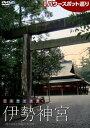 日本パワースポット巡り 日本聖地浪漫?伊勢神宮COBB-5695