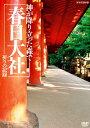 コロムビア NHK-DVD 神が降り立った森で?春日大社・祈りの記録?COBB-5750