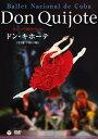 キューバ国立バレエ「ドン・キホーテ」(全3幕・アロンソ版)COBO-6038