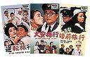 松竹銀幕パックシリーズ フランキー堺(ビデオ)【映画・テレビ VHS】