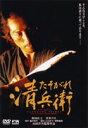 たそがれ清兵衛(ビデオ)【映画・テレビ VHS】