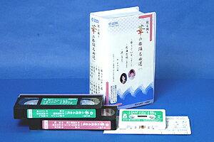 歌と踊り 華の舞踊名曲選 第1集【演歌・歌謡曲 VHS】