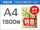 【特急便】A4クリアファイル1500枚(単価43円)